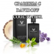 DW COLOGNE | сравним с COOL WATER